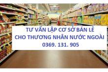Cấp giấy phép lập cơ sở bán lẻ thứ nhất, cơ sở bán lẻ ngoài cơ sở bán lẻ thứ nhất thuộc trường hợp không phải thực hiện thủ tục kiểm tra nhu cầu kinh tế (ENT)